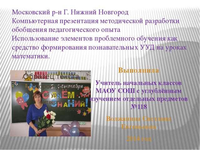 Московский р-н Г. Нижний Новгород Компьютерная презентация методической разра...