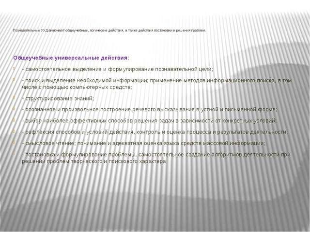 Познавательные УУД включают общеучебные, логические действия, а также действ...