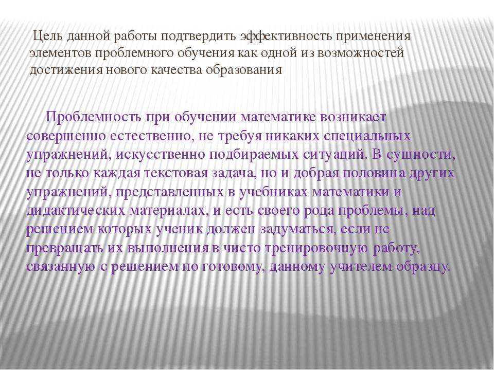 Цель данной работы подтвердить эффективность применения элементов проблемног...