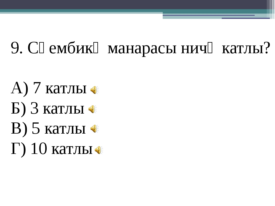 9. Сөембикә манарасы ничә катлы? А) 7 катлы Б) 3 катлы В) 5 катлы Г) 10 катлы