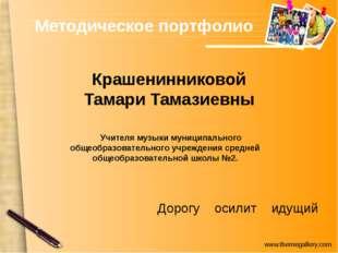 Крашенинниковой Тамари Тамазиевны Учителя музыки муниципального общеобразоват