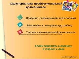 Владение современными технологиями 1 2 3 Включение в методическую работу Уча
