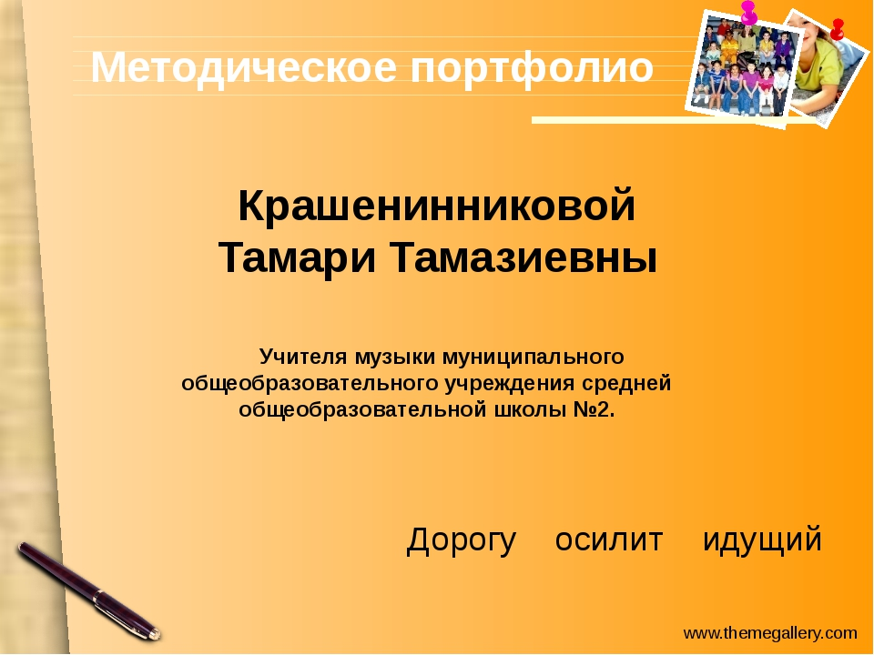Крашенинниковой Тамари Тамазиевны Учителя музыки муниципального общеобразоват...