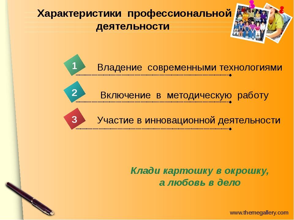 Владение современными технологиями 1 2 3 Включение в методическую работу Уча...