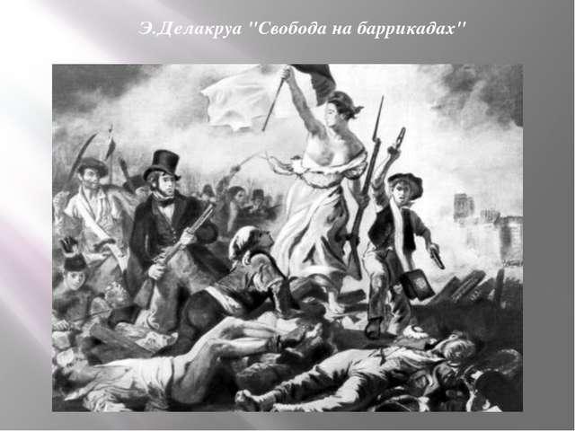 """Э.Делакруа """"Свобода на баррикадах"""""""