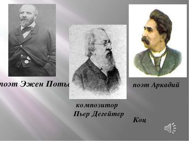 поэт Эжен Потье композитор Пьер Дегейтер поэт Аркадий Коц