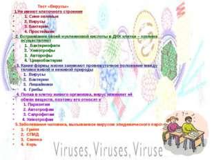 Тест «Вирусы» 1.Не имеют клеточного строения 1. Сине-зеленые 2. Вирусы 3. Ба