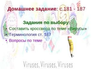 Домашнее задание: с.181 - 187 Задания по выбору: Составить кроссворд по теме