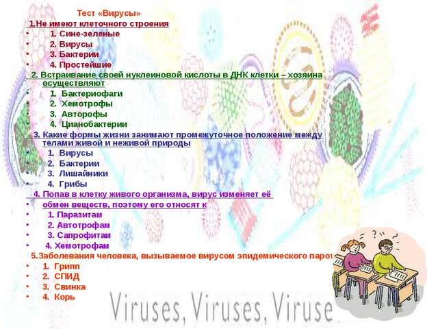 Тест «Вирусы» 1.Не имеют клеточного строения 1. Сине-зеленые 2. Вирусы 3. Ба...