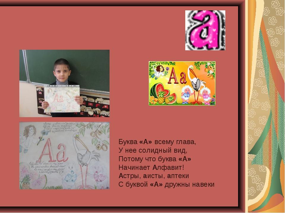 Буква «А» всему глава, У нее солидный вид, Потому что буква «А» Начинает Алфа...