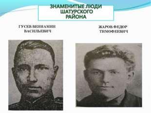 ГУСЕВ ВЕНИАМИН ВАСИЛЬЕВИЧ ЖАРОВ ФЕДОР ТИМОФЕЕВИЧ