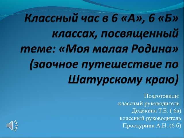 Подготовили: классный руководитель Дедёкина Т.Е. ( 6а) классный руководитель...
