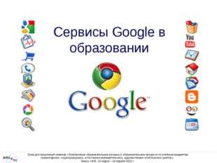 Сервисы Google в образовании Очно-дистанционный семинар «Электронные образова