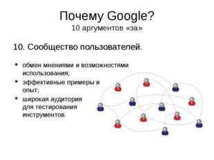 Почему Google? 10 аргументов «за» 10. Сообщество пользователей. обмен мнениям