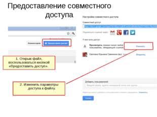 Предоставление совместного доступа 1. Открыв файл, воспользоваться кнопкой «П