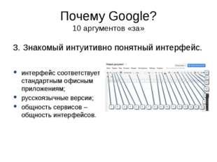 Почему Google? 10 аргументов «за» 3. Знакомый интуитивно понятный интерфейс.