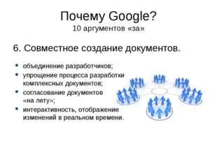 Почему Google? 10 аргументов «за» 6. Совместное создание документов. объедине