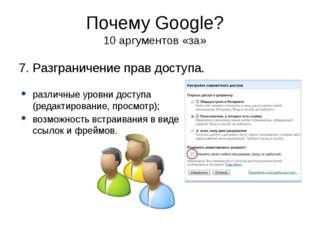 Почему Google? 10 аргументов «за» 7. Разграничение прав доступа. различные ур