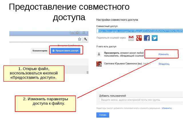 Предоставление совместного доступа 1. Открыв файл, воспользоваться кнопкой «П...