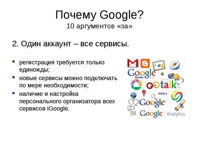 Почему Google? 10 аргументов «за» 2. Один аккаунт – все сервисы. регистрация...