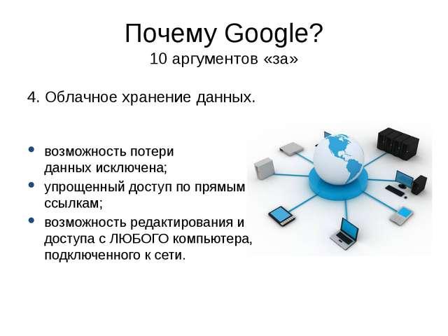 Почему Google? 10 аргументов «за» 4. Облачное хранение данных. возможность по...