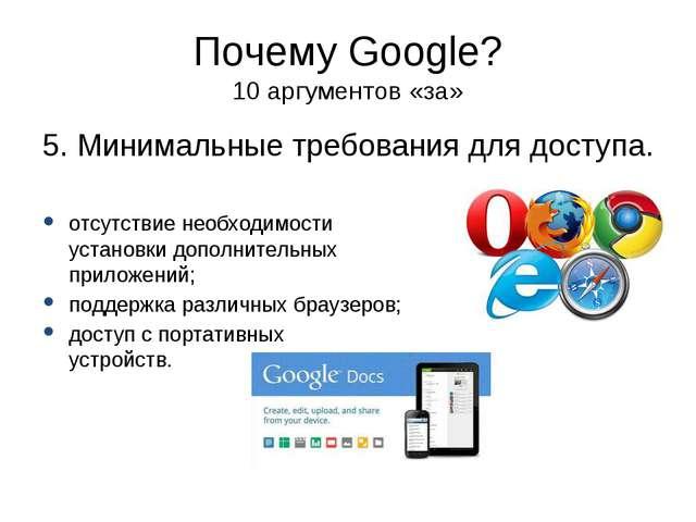 Почему Google? 10 аргументов «за» 5. Минимальные требования для доступа. отсу...