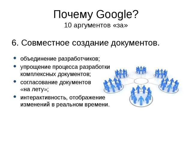 Почему Google? 10 аргументов «за» 6. Совместное создание документов. объедине...