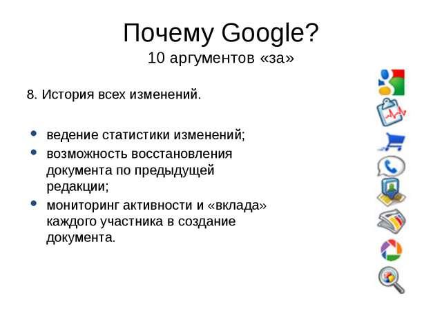 Почему Google? 10 аргументов «за» 8. История всех изменений. ведение статисти...