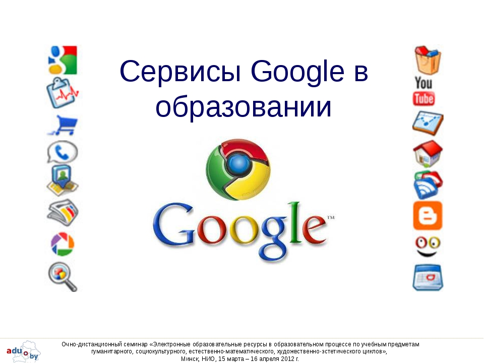 Сервисы Google в образовании Очно-дистанционный семинар «Электронные образова...
