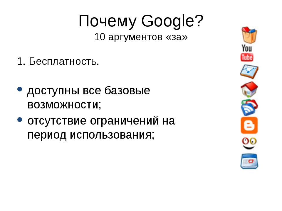 Почему Google? 10 аргументов «за» 1. Бесплатность. доступны все базовые возмо...