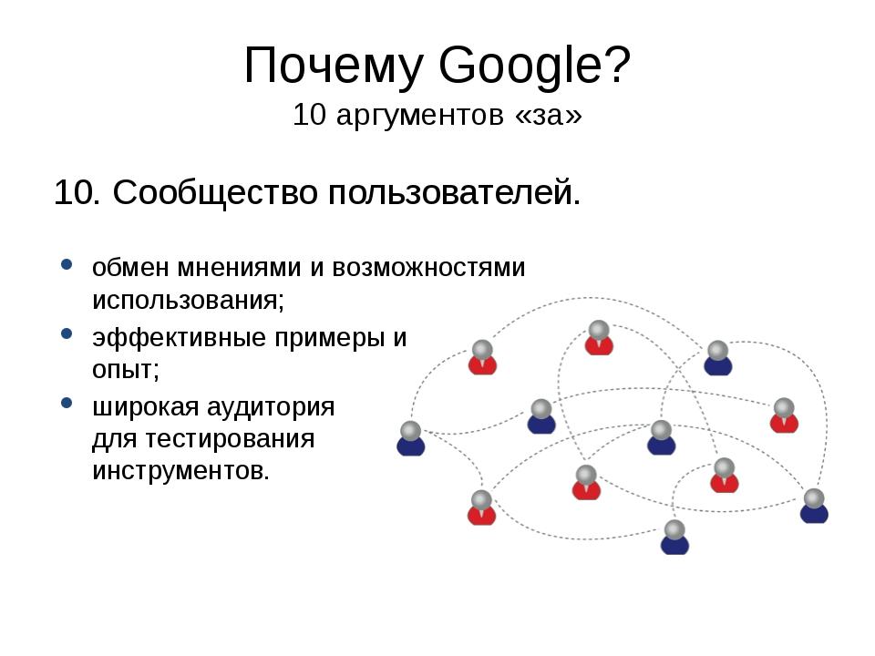 Почему Google? 10 аргументов «за» 10. Сообщество пользователей. обмен мнениям...