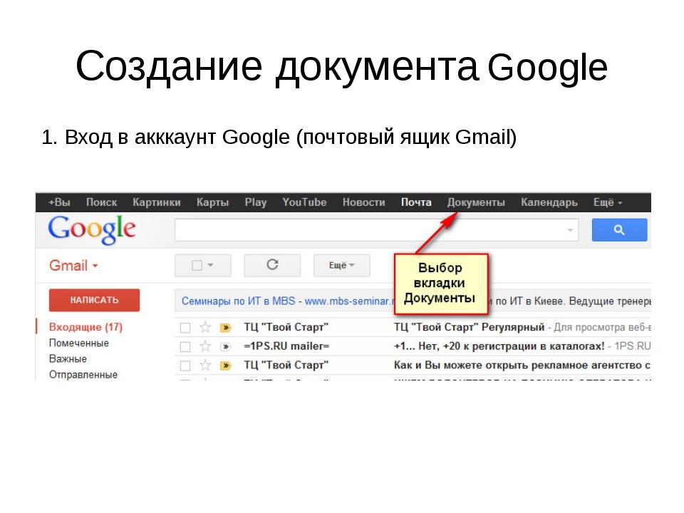 Создание документа Google 1. Вход в акккаунт Google (почтовый ящик Gmail)