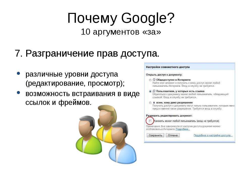 Почему Google? 10 аргументов «за» 7. Разграничение прав доступа. различные ур...