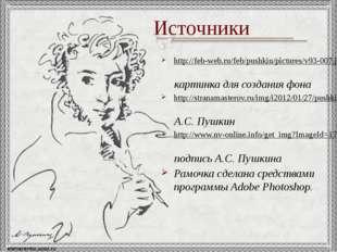 http://feb-web.ru/feb/pushkin/pictures/v93-007.jpg картинка для создания фона