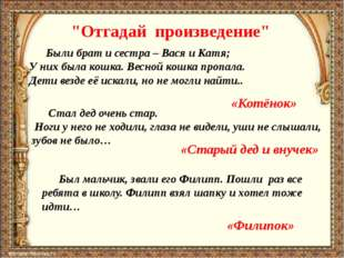 """""""Отгадай произведение"""" Были брат и сестра – Вася и Катя; У них была кошка. В"""