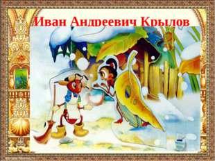 Иван Андреевич Крылов стрекоза, рак, щука, лебедь, муравей. Составь названия