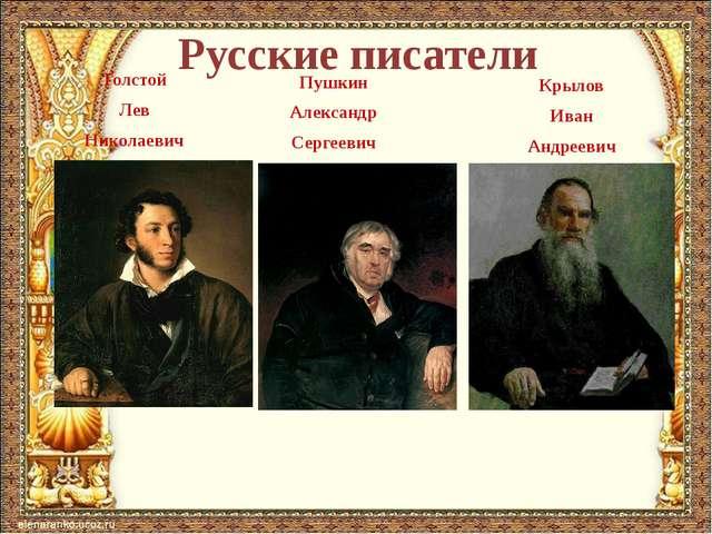 Русские писатели Толстой Лев Николаевич Пушкин Александр Сергеевич Крылов Ива...