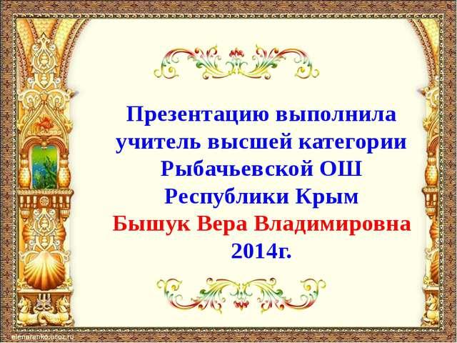 Презентацию выполнила учитель высшей категории Рыбачьевской ОШ Республики Кры...