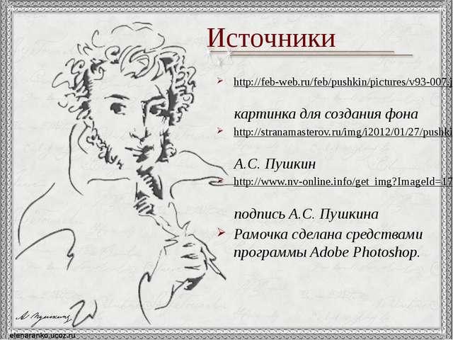 http://feb-web.ru/feb/pushkin/pictures/v93-007.jpg картинка для создания фона...