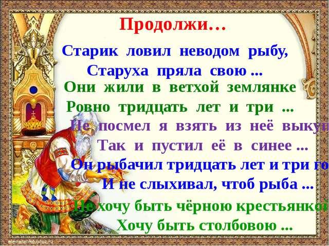 Продолжи… Старик ловил неводом рыбу, Старуха пряла свою ... Они жили в ветхой...