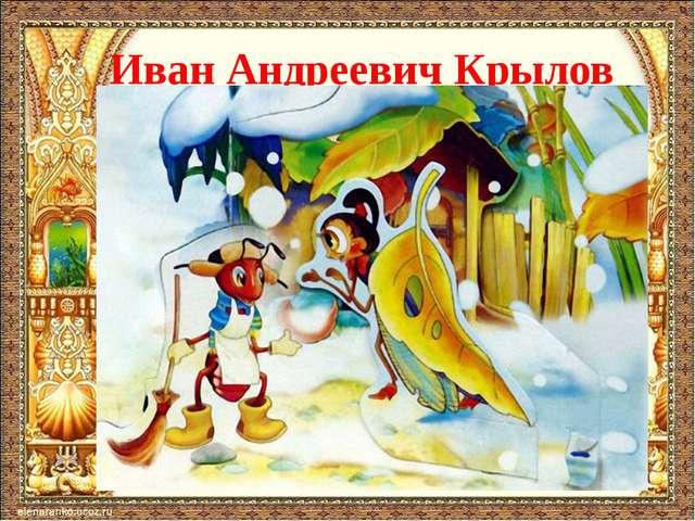 Иван Андреевич Крылов стрекоза, рак, щука, лебедь, муравей. Составь названия...