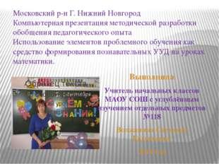 Московский р-н Г. Нижний Новгород Компьютерная презентация методической разра