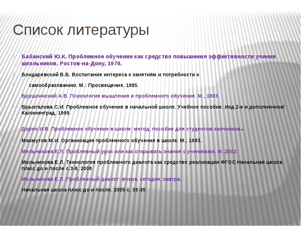 Список литературы Бабанский Ю.К. Проблемное обучение как средство повышения э...
