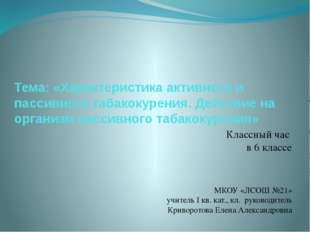 Тема: «Характеристика активного и пассивного табакокурения. Действие на орган