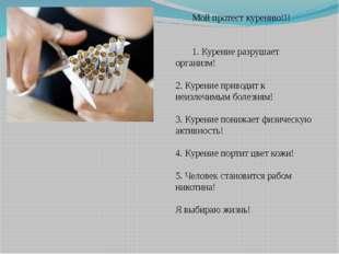 Мой протест курению!!! 1. Курение разрушает организм! 2. Курение приводит к н