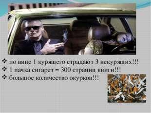 по вине 1 курящего страдают 3 некурящих!!! 1 пачка сигарет = 300 страниц кни