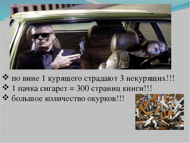 по вине 1 курящего страдают 3 некурящих!!! 1 пачка сигарет = 300 страниц кни...