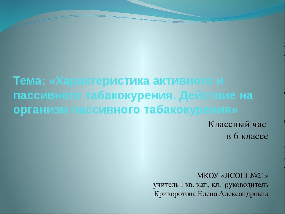 Тема: «Характеристика активного и пассивного табакокурения. Действие на орган...