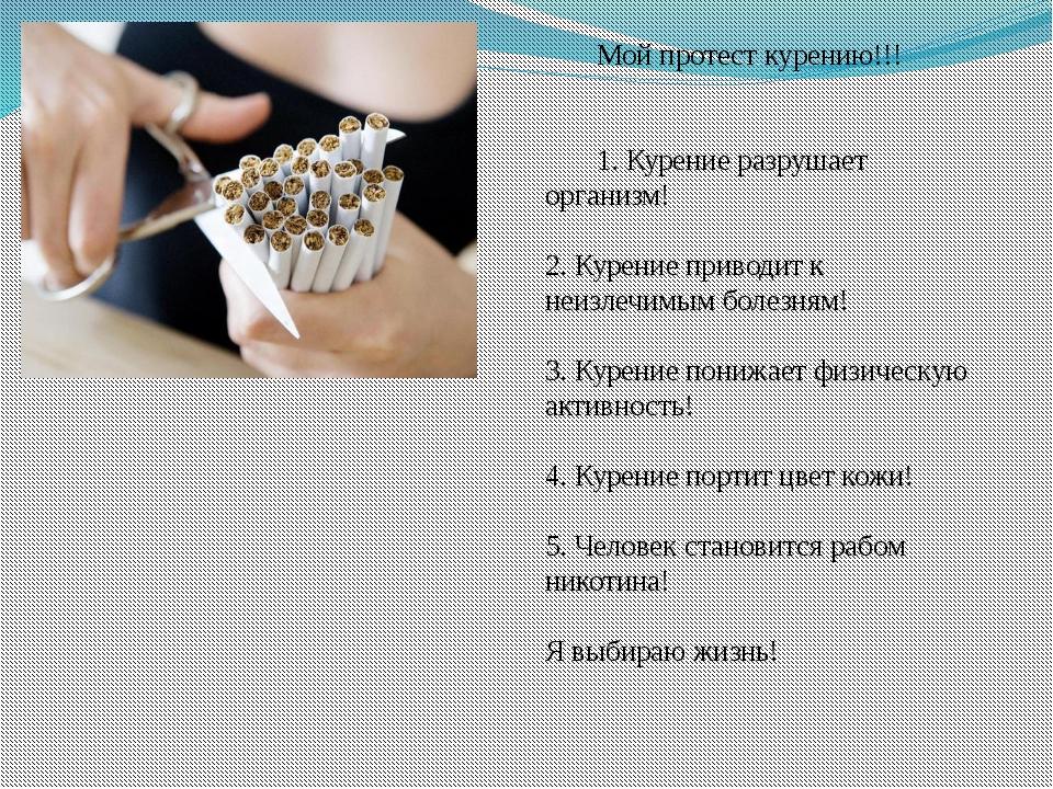 Мой протест курению!!! 1. Курение разрушает организм! 2. Курение приводит к н...