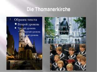 Die Thomanerkirche